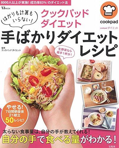 クックパッド ダイエット 手ばかりダイエットレシピ (TJMOOK)