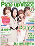 Pick-Up Voice ( ピックアップヴォイス ) 2010年 05月号 [雑誌]