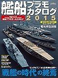 艦船プラモカタログ2015 (イカロス・ムック)