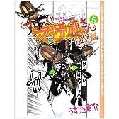 すごいよ!!マサルさんウ元ハ王版 5―セクシーコマンドー外伝 (ジャンプコミックス)