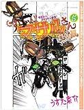 すごいよ!!マサルさん ウ元ハ王版 5 セクシーコマンドー外伝 (ジャンプコミックス)