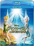 ティンカー・ベルと輝く羽の秘密 ブルーレイ+DVDセット[Blu-ray/ブルーレイ]