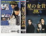 星の金貨 完結編スペシャル [VHS]