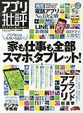 アプリ批評 (家電批評増刊)