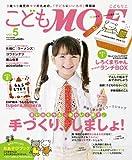 こどもMOE (モエ) vol.5 2013年4月号