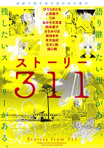 漫画で描き残す東日本大震災 ストーリー311<漫画で描き残す東日本大震災 ストーリー311> (カドカワデジタルコミックス)