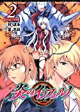 炎のインフェルノ 2 (ヴァルキリーコミックス)