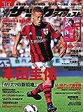 サッカーダイジェスト 2014年 11/4号 [雑誌]