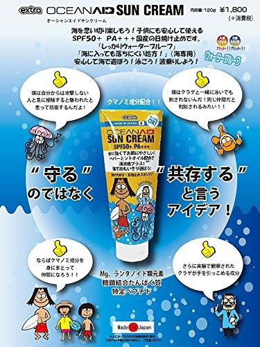 【EXTRAエクストラ】オーシャンエイドサンクリーム/お子様にも安心!海専用 ウォータープルーフ仕様の日焼け止め