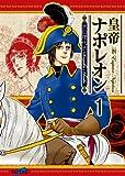 皇帝ナポレオン(1)
