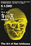 アート・オブ・市川崑 大映傑作選 DVD-BOX【復刻版】[DVD]