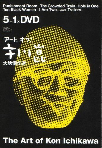 アート オブ 市川崑 BOX [DVD]