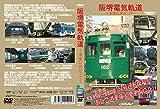 阪堺電気軌道~未来に向かって~ [DVD]