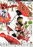 Wings (ウィングス) 2011年 08月号 [雑誌]