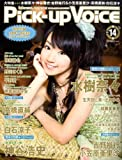 Pick-Up Voice (ピックアップヴォイス) 2009年 02月号 [雑誌]