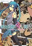 ボカロ界のヒミツの事件譜 2 名探偵エレGYちゃん様のボカロPデビュー (星海社FICTIONS)