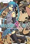 ボカロ界のヒミツの事件譜 2 名探偵エレGYちゃん様のボカロPデビュー (星海社FICTIONS イ 2-8)