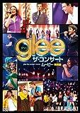 『glee/グリー ザ・コンサート・ムービー  』
