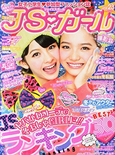 JSガール Vol.23 2014年 12月号 [雑誌]