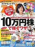 ダイヤモンド ZAi (ザイ) 2013年 09月号 [雑誌]