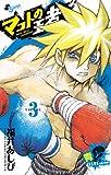 マコトの王者(青) 3 (ゲッサン少年サンデーコミックス)