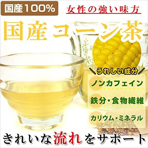 国産100%のとうもろこしを原料にした コーン茶 ティーパック (1袋)