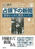 占領下の新聞《別府からみた戦後ニッポン》