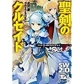 ソード・ワールド2.0リプレイ with BRAVE(1)  聖剣のクルセイド (富士見ドラゴンブック)
