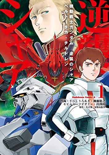 機動戦士ガンダム 逆襲のシャア ベルトーチカ・チルドレン(1) 角川コミックス・エース
