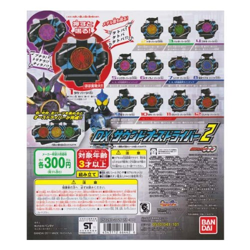 Bandai Kamen Rider OOO / OOO DX OOO Sound Driver 2 all 12 species Furukonpu set Gachapon