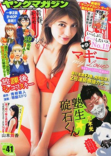 ヤングマガジン 2014年 9/22号 [雑誌]