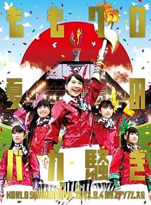 「ももクロ夏のバカ騒ぎ WORLD SUMMER DIVE 2013.8.4 日産スタジアム大会」LIVE DVD