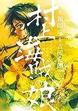 村上海賊の娘 3 (ビッグコミックス)