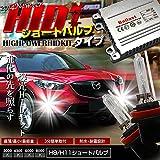 35W H8/H11【6000K】ショートバルブ 35W HIDコンバージョンキット