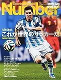 Number増刊 ベスト8速報 2014年 7/15号 [雑誌]