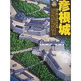 彦根城―湖面に映える井伊家の威風 (歴史群像 名城シリーズ)