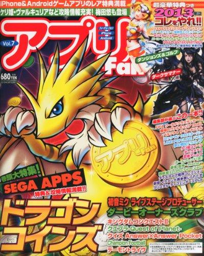 アプリFan (ファン) Vol.7 2013年 03月号