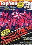Top Yell (トップエール) 2014年 07月号 [雑誌]
