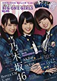 BIG ONE GIRLS NO.025 (SCREEN特編版)