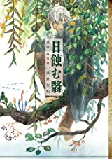漆原友紀の原作コミック版「蟲師 特別篇 日蝕む翳」が発売