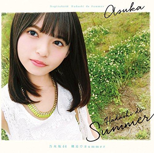 【Amazon.co.jp限定】裸足でSummer(Type-A)(DVD付)(ミニポスター付)