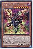 遊戯王 CORE-JP020-SE 《真紅眼の黒炎竜》 Secret