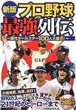新版 プロ野球最強列伝―歴代オールスター100人大集合!