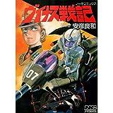 ヴィナス戦記 1 (NORAコミックス)