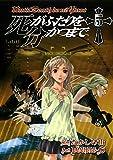 死がふたりを分かつまで 5巻 (デジタル版ヤングガンガンコミックス)