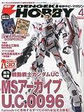 電撃 HOBBY MAGAZINE ( ホビーマガジン ) 2010年 04月号 [雑誌]