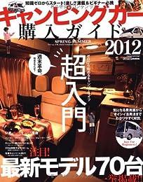 キャンピングカー購入ガイド 2012 超入門!ゼロから始めるキャンパー生活。 (CARTOP MOOK)