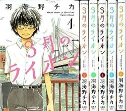 3月のライオン コミック 1-6巻 セット (ジェッツコミックス)