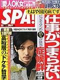 SPA! (スパ) 2014年 6/3号 [雑誌]