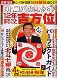 Dr.コパの風水まるごと開運生活 Vol.44 (44) (廣済堂ベストムック 114)